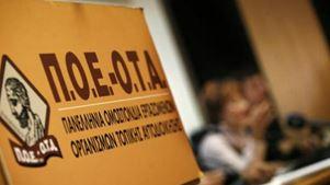 Η ΠΟΕ-ΟΤΑ θα συμμετάσχει στην 24ωρη απεργία στις 3 Δεκεμβρίου