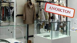 Εμπορικός Σύλλογος Θεσσαλονίκης: Προτείνει ανοιχτά καταστήματα τις δύο Κυριακές της ΔΕΘ