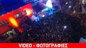 Περιστέρι: Φαντασμαγορική εκδήλωση για τη φωταγώγηση του χριστουγεννιάτικου δέντρου