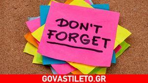 Πόσο καλή μνήμη έχετε; Κάντε το τεστ