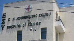 Αντιδράσεις για την απόφαση των γιατρών της Σάμου να μην συμμετέχουν σε διαδικασία διακοπής κύησης