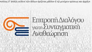 Ημερίδα ανοικτής δημόσιας διαβούλευσης για την αναθεώρηση του Συντάγματος στην Πάτρα