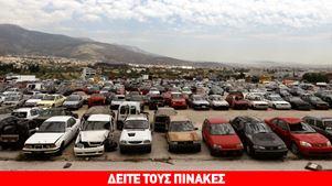 Η λίστα με τα οχήματα που θα δημοπρατήσει ο ΟΔΔΥ την Πέμπτη
