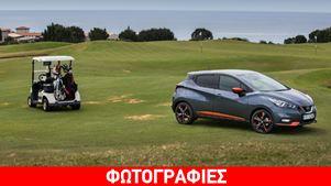 To Nissan Micra… φωτογραφίζεται στα γήπεδα golf της Costa Navarino