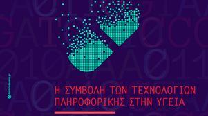 «Η συμβολή των τεχνολογιών πληροφορικής στην Υγεία» – 5ος κύκλος Cafe Scientifique