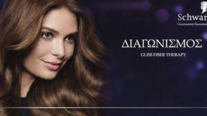 Το govastileto.gr σας προσφέρει 5 σετ περιποίησης μαλλιών Gliss Fiber Therapy – Δείτε τους νικητές