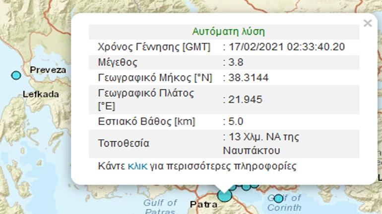 Σεισμική δόνηση 3,8R στη Ναύπακτο