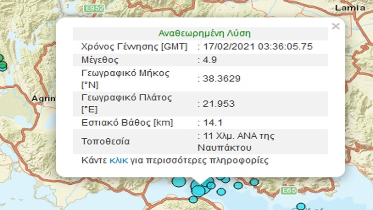 Νέα σεισμική δόνηση 4,9R στη Ναύπακτο