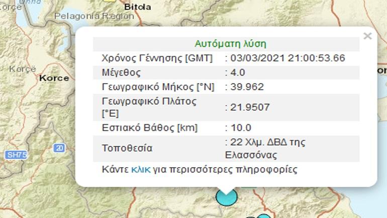 Νέα σεισμική δόνηση 4R στην Ελασσόνα