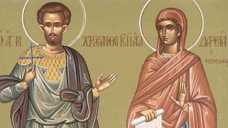 Ποιοι ήταν οι Άγιοι Χρύσανθος και Δαρεία που τιμούνται σήμερα
