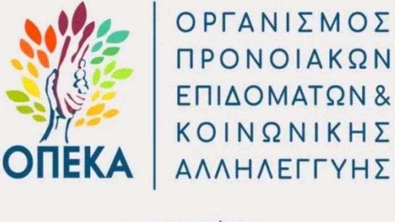 ΟΠΕΚΑ: Διευκρινίσεις για την καλύτερη δυνατή εξυπηρέτηση των πολιτών για το voucher των 200 ευρώ