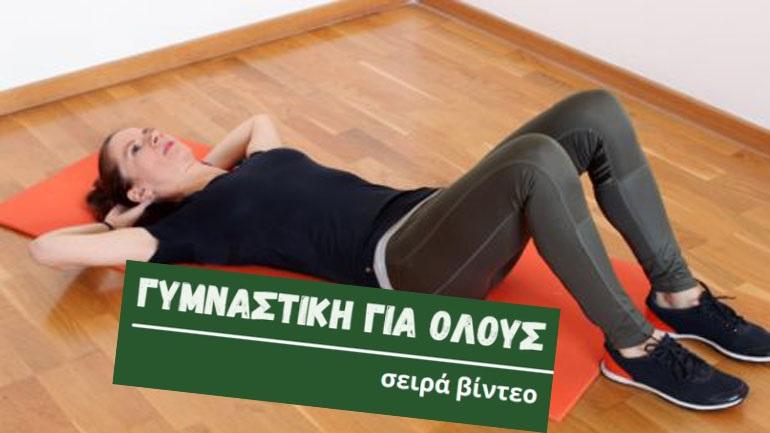 Δωρεάν γυμναστική για όλους: Νέα διαδικτυακά προγράμματα άσκησης από τον Δήμο Χανίων