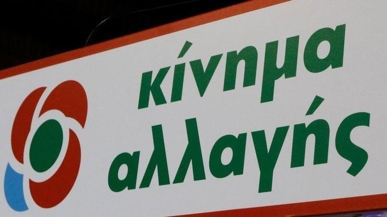 ΚΙΝΑΛ: Περιμένουμε επίσημη ενημέρωση από την κυβέρνηση για τη συνάντηση Δένδια - Τσαβούσογλου