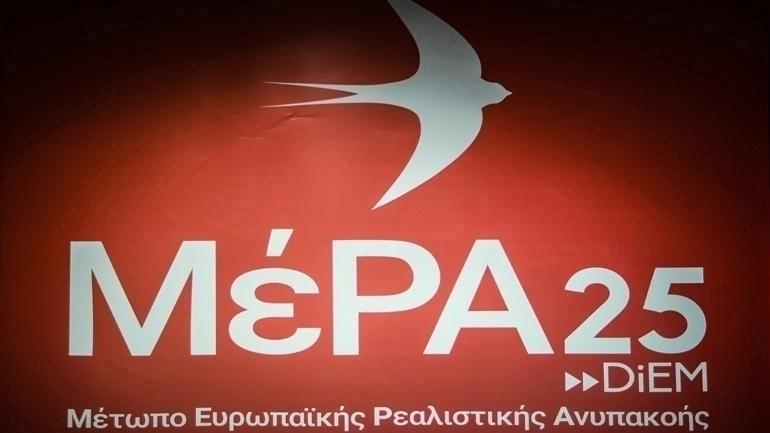 ΜέΡΑ25: «Εγκληματική η διαχείριση της πανδημίας από την κυβέρνηση»