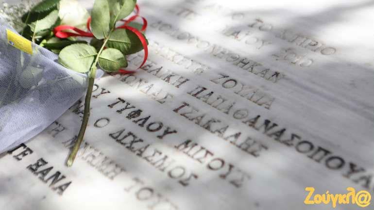 Έντεκα χρόνια από την τραγωδία στην τράπεζα Marfin