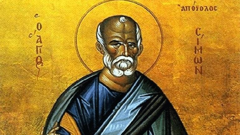 Ποιος ήταν ο Άγιος Σίμων ο Ζηλωτής που τιμάται σήμερα
