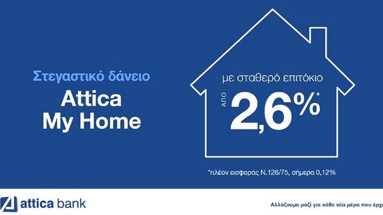AtticaMyHome: Στεγαστικό δάνειο με χαμηλό, σταθερό επιτόκιο