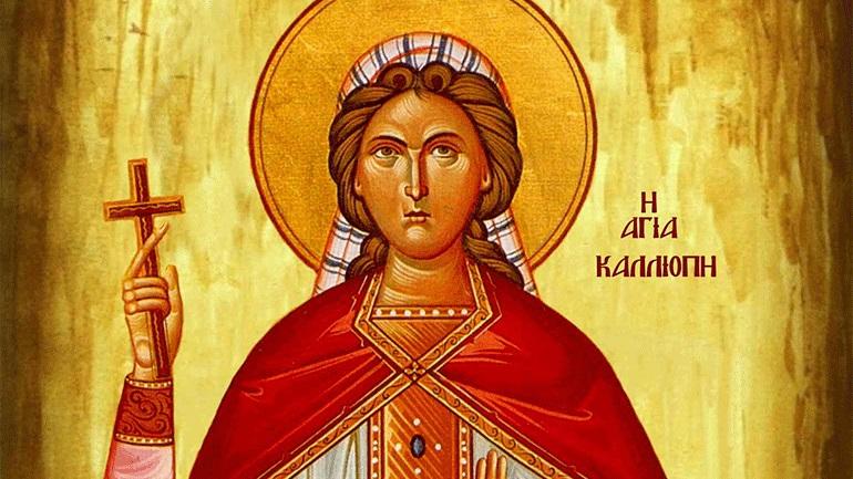 Ποια ήταν η Αγία Καλλιόπη που τιμάται σήμερα