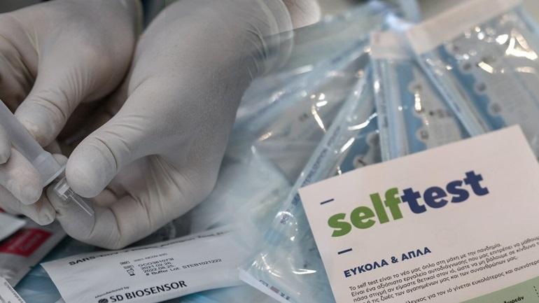 Σταματά η δωρεάν διάθεση self tests στις 19 Ιουνίου