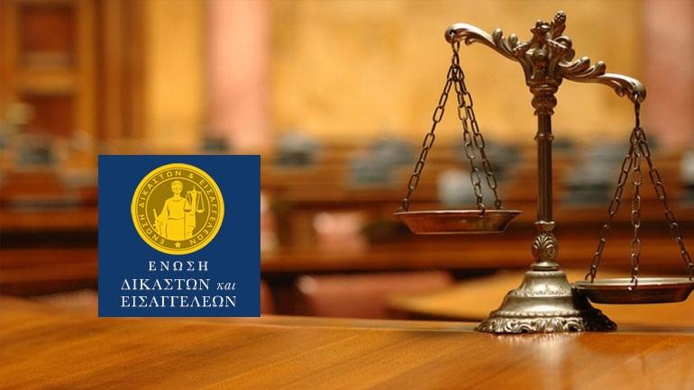 Ένωση δικαστών και εισαγγελέων για το εργασιακό νομοσχέδιο: Η ψήφιση του συνιστά θεσμική οπισθοδρόμηση