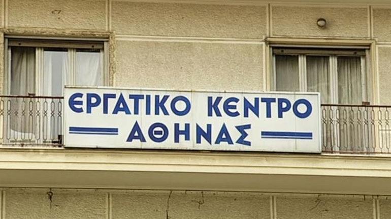 Στάση εργασίας και συλλαλητήριο στις 16 Ιουνίου αποφάσισε η Εκτελεστική Επιτροπή του Εργατικού Κέντρου Αθήνας