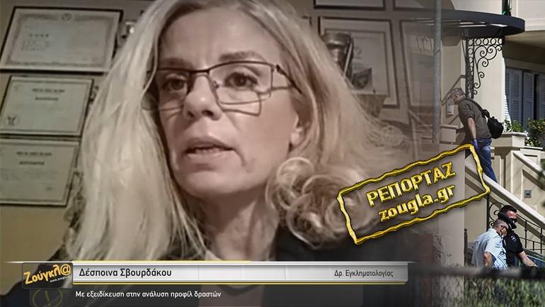 Εγκληματολόγος Σβουρδάκου: Ο σύζυγος της Καρολάιν δεν άντεχε την απόρριψη – Είχε σχεδιάσει το έγκλημα