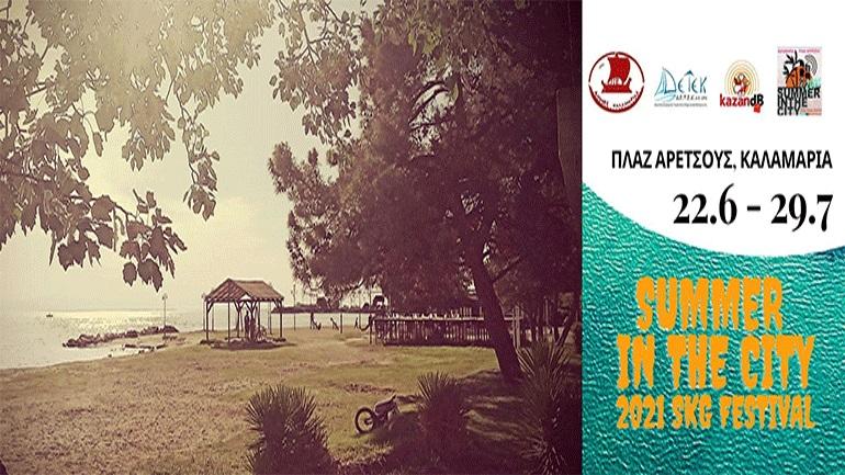 Summer in the City 2021 στην Πλαζ Αρετσούς – Πρόγραμμα εκδηλώσεων