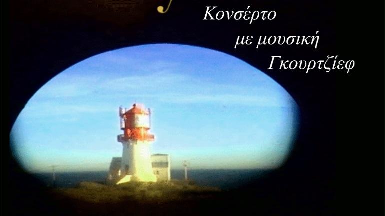 Κονσέρτο με μουσική Γκουρτζίεφ από τον Τάκη Πατερέλη