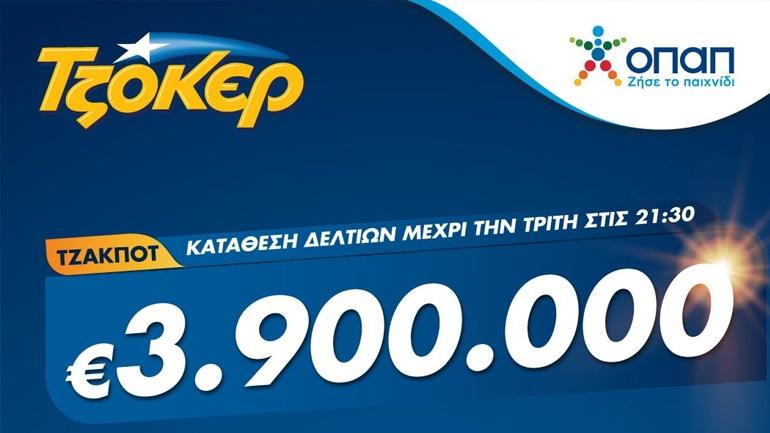 Βραδιά ΤΖΟΚΕΡ με 3,9 εκατ. ευρώ – Κατάθεση δελτίων σε καταστήματα ΟΠΑΠ ή μέσω διαδικτύου έως τις 21:30