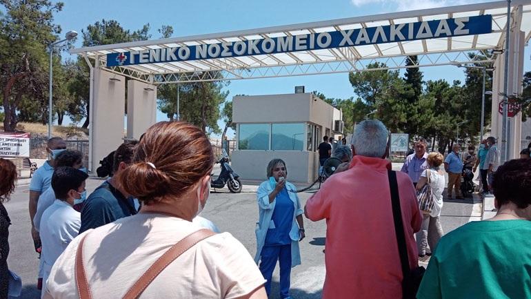 Διαμαρτυρία στο νοσοκομείο Χαλκίδας για τις ελλείψεις προσωπικού και το οργανόγραμμα