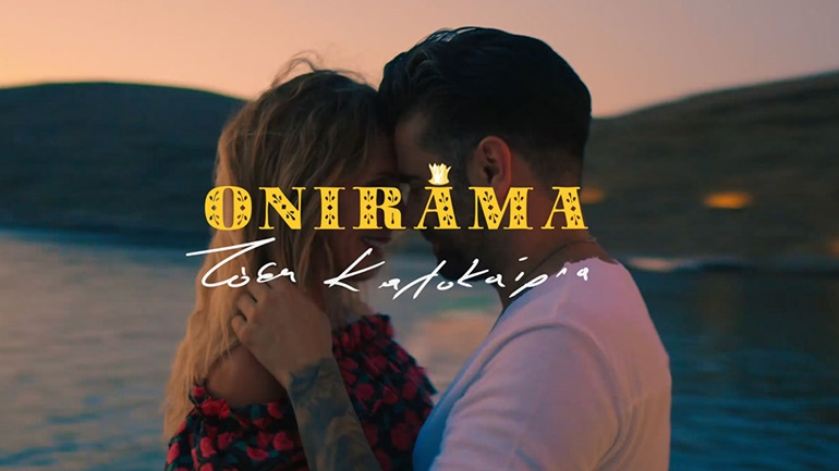 Η Εβελίνα Παπούλια πρωταγωνιστεί στο video clip των Onirama που γυρίστηκε στην Κύθνο!