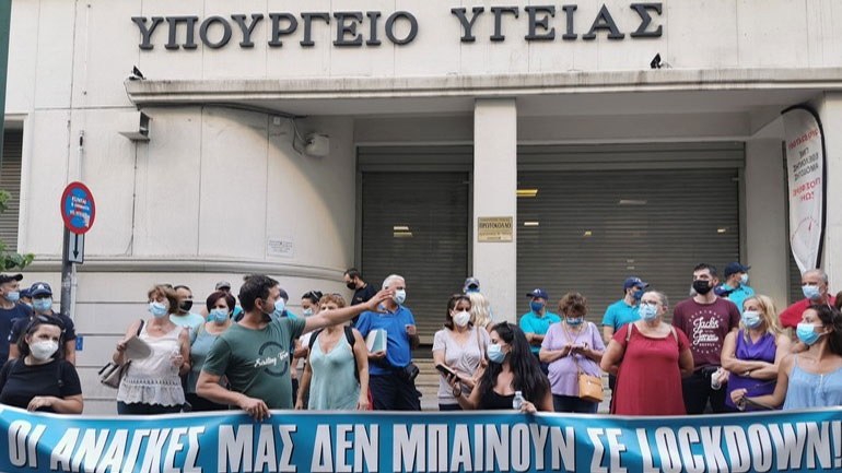 Συγκέντρωση εργατικών συνδικάτων στο υπουργείο Εργασίας