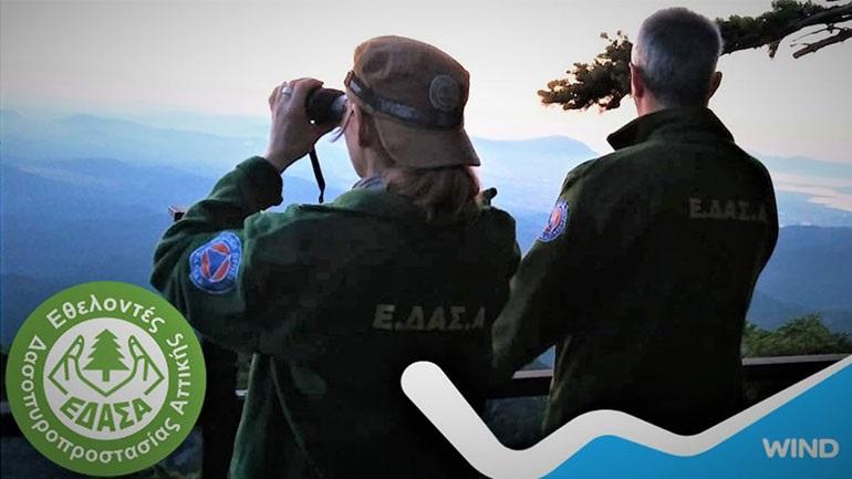 Η WIND στηρίζει το έργο των εθελοντών δασοπυροσβεστών Αττικής