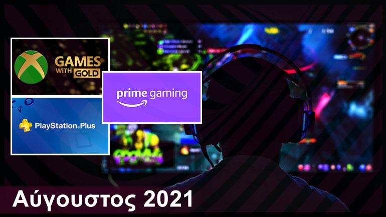 Gaming: Τα δωρεάν παιχνίδια για PlayStation, Xbox και PC   Αύγουστος 2021