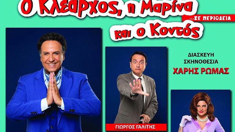 «Ο Κλέαρχος, η Μαρίνα και ο κοντός»: Η θεατρική παράσταση του Χάρη Ρώμα στη Ναύπακτο
