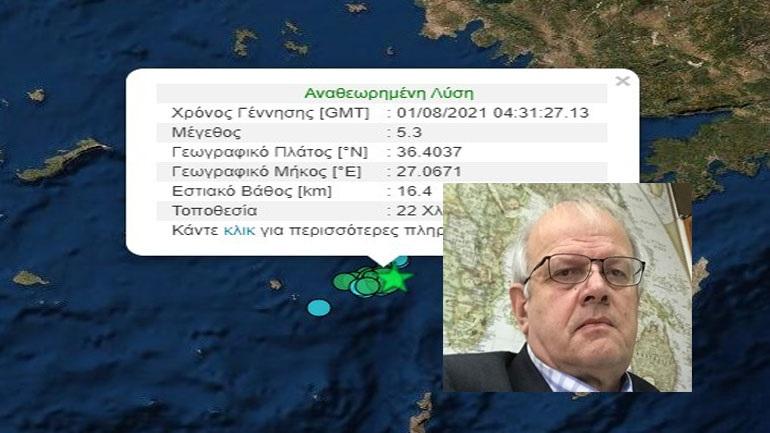 Σεισμός 5,3 Ρίχτερ σε θαλάσσια περιοχή ανοιχτά της Νισύρου - Τι λέει ο Άκης Τσελέντης