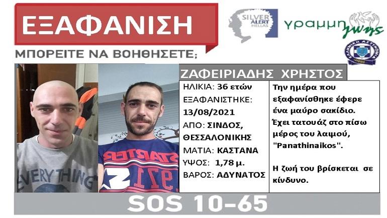 Θεσσαλονίκη: Συναγερμός για την εξαφάνιση 36χρονου