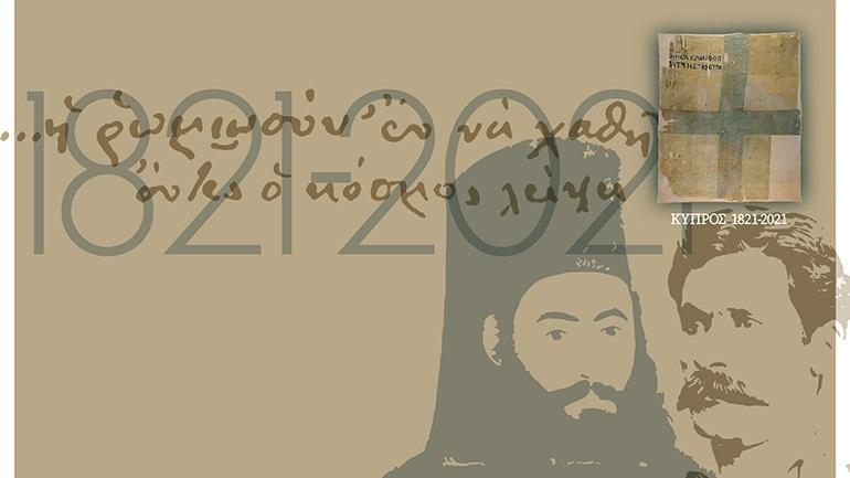 Μουσείο Ύδρας: Εκδήλωση για τη συμμετοχή της Κύπρου στην επανάσταση του 1821