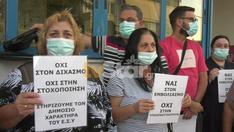Κινητοποίηση στο Νοσοκομείο Λαμίας για την αναστολή εργασίας των υγειονομικών