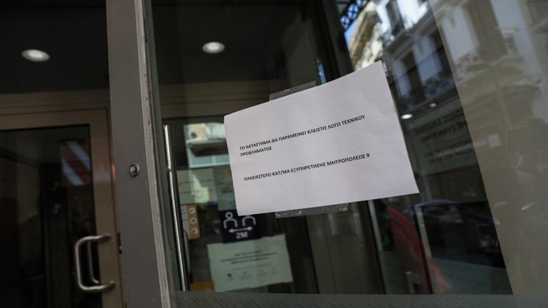 Ληστεία σε τράπεζα στο κέντρο της Αθήνας: 10 προσαγωγές από την αστυνομία