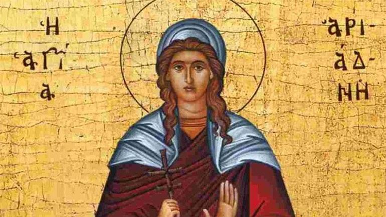 Ποια ήταν η Αγία Αριάδνη που τιμάται σήμερα