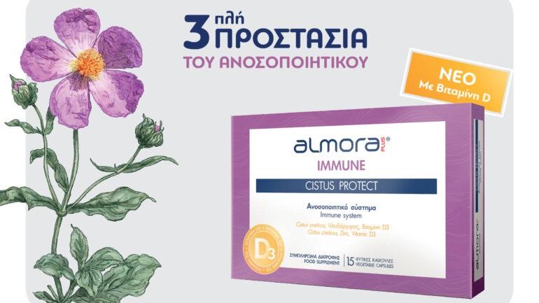 Αlmora PLUS® CISTUS PROTECT για ισχυρό ανοσοποιητικό με τη δύναμη του κίστου, του ψευδάργυρου & της βιταμίνης D