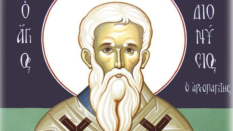 Ποιος ήταν ο Άγιος Διονύσιος ο Αρεοπαγίτης που τιμάται σήμερα