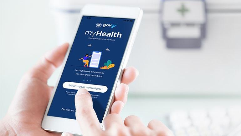 myHealth app: το υγειονομικό προφίλ σας στην παλάμη του χεριού σας