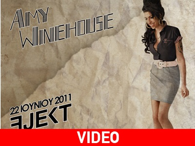 H Amy Winehouse στο Ejekt Festival