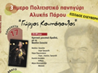 Γιώργος Κονιτόπουλος - Νάσια Κονιτοπούλου - Έγια Μόλα-Για