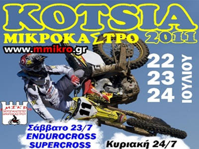 Kotsia party 2011