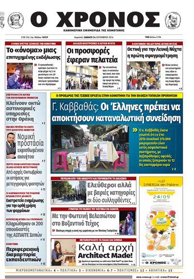 Τα πρωτοσέλιδα των εφημερίδων του Σαββάτου 2058274