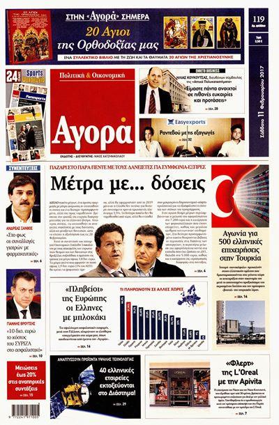Τα πρωτοσέλιδα των εφημερίδων του Σαββάτου 2143862