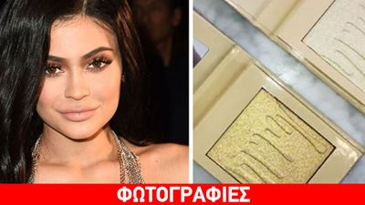 Kylighters: Τα highlighters της Kyllie Jenner που κάνουν θραύση